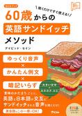 聞くだけですぐ使える 60歳からの英語サンドイッチメソッド