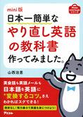 mini版日本一簡単なやり直し英語の教科書作ってみました。