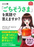 mini版「ごちそうさま」を英語で言えますか?