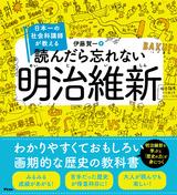 日本一の社会科講師が教える読んだら忘れない明治維新