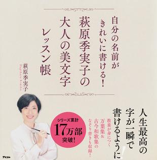 自分の名前がきれいに書ける!萩原季実子の大人の美文字レッスン帳
