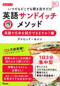 いつでもどこでも聞き流すだけ  英語サンドイッチメソッド 英語で日本を紹介できますか?編