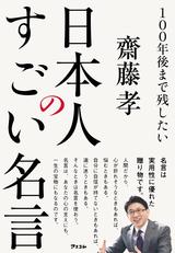100年後まで残したい日本人のすごい名言