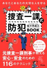 あなたとあなたの大切な人を守る捜査一課式防犯BOOK