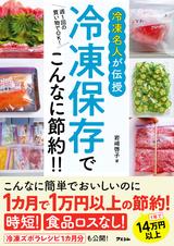 週1回の買い物でOK!冷凍名人が伝授 冷凍保存でこんなに節約!!