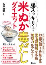 腸スッキリ!米ぬか毒だしダイエット