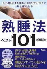 ぐっすり眠れる×最高の目覚め×最強のパフォーマンス が1冊で手に入る 熟睡法ベスト101
