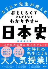 カリスマ先生が教える おもしろくて とんでもなくわかりやすい 日本史
