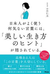 日本人がよく使う何気ない言葉には、「美しい生き方のヒント」が隠されている。
