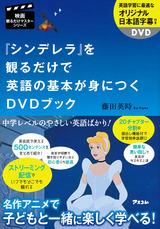 映画観るだけマスターシリーズ 『シンデレラ』を観るだけで英語の基本が身につくDVDブック