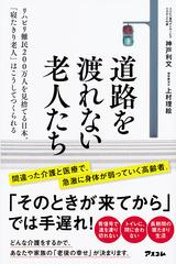 道路を渡れない老人たち リハビリ難民200万人を見捨てる日本。「寝たきり老人」はこうしてつくられる