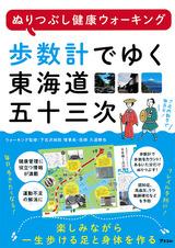 ぬりつぶし健康ウォーキング 歩数計でゆく東海道五十三次