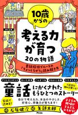 10歳からの 考える力が育つ20の物語 童話探偵ブルースの「ちょっとちがう」読み解き方