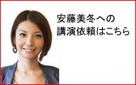 安藤美冬 講演依頼.net