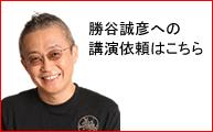 勝谷誠彦 講演依頼.net