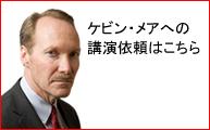 ケビン・メア 講演依頼.net