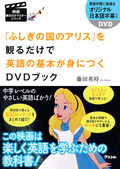 『「ふしぎの国のアリス」を観るだけで英語の基本が身につくDVDブック』