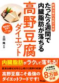 たった2週間で内臓脂肪が落ちる高野豆腐ダイエット